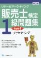 リテールマーケティング 販売士検定 1級問題集 マーケティング<第2版> (4)