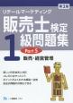 リテールマーケティング 販売士検定 1級問題集 販売・経営管理<第2版> (5)
