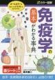 カラー図解・免疫学の基本がわかる事典 オールカラー&きれいなイラストでわかりやすい