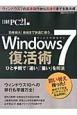 Windows7復活術