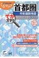 ミリオンくるマップ 首都圏 市街道路地図 2015-2016 でか文字!!