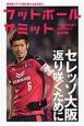 フットボールサミット セレッソ大阪返り咲くために 闘う桜の戦士たち (30)