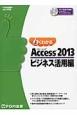 よくわかるMicrosoft Access 2013 ビジネス活用編