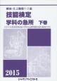 機械・仕上職種 1・2級 技能検定 学科の急所(下) 2015