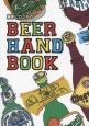 藤原ヒロユキのBEER HAND BOOK