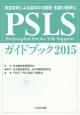 PSLSガイドブック 2015 救急隊員による脳卒中の観察・処置の標準化