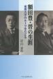 額田豊・晉の生涯 東邦大学のルーツをたどる