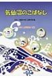 気仙沼のこばなし CD・対訳付き三陸方言集