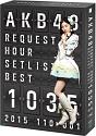 リクエストアワーセットリストベスト1035 2015 (110~1ver.) スペシャルBOX