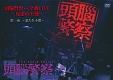 頭脳警察from全曲LIVE~反逆の天使 第一夜 ~悪たれ小僧~
