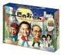 三匹のおっさん2 ~正義の味方、ふたたび!!~ DVD-BOX