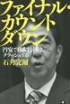 ファイナル・カウントダウン 円安で日本経済はクラッシュする
