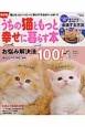 うちの猫ともっと幸せに暮らす本<改訂版> お悩み解決法100!