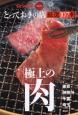 「極上の肉」東京・神奈川・千葉・埼玉 とっておきの店厳選107軒 おとなの週末SPECIAL EDITION