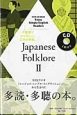 Japanese Folklore Enjoy Simple English Readers NHK CD BOOK(2)