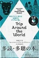 Trip Around the World Enjoy Simple English Readers NHK CD BOOK