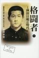 格闘者-前田日明の時代- 戦後史記 列伝 戦士 第1青雲立志篇(1)