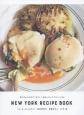 ニューヨークレシピブック 朝ごはんからおやつまで。いま食べたいNYのレシピ6