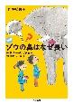 ゾウの鼻はなぜ長い<増補> 知れば知るほど面白い動物のふしぎ33