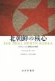 北朝鮮の核心 そのロジックと国際社会の課題