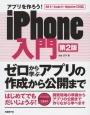 iPhone入門 アプリを作ろう!<第2版> ゼロから学ぶアプリの作成から公開まで