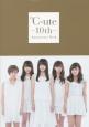℃-ute 10th Anniversary Book