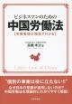 ビジネスマンのための中国労働法 労務管理が理屈でわかる