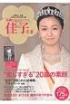 """可憐なるプリンセス佳子さま 秋篠宮ご夫妻ご結婚25周年特別出版 """"美しすぎる""""20歳の素顔"""