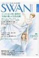 SWAN MAGAZINE 2015夏 特集:パリ・オペラ座新世代!「大地の歌」&「白鳥の湖」 やっぱり、バレエが大好き。(40)