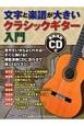 文字と楽譜が大きいクラシックギター入門 模範演奏CD付