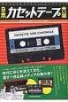 日本カセットテープ大全 愛すべき記録メディアの集大成!
