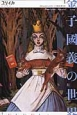 ユリイカ 詩と批評 2015.7 臨時増刊号 47-9 総特集:金子國義の世界 (663)