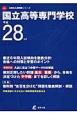 国立高等専門学校 平成28年