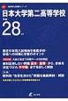 日本大学第二高等学校 平成28年