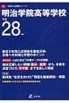 明治学院高等学校 高校別入試問題シリーズ 平成28年