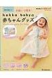 手縫いで簡単! hakka babyの赤ちゃんグッズ キットで4アイテム作れる!