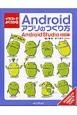 イラストでよくわかるAndroidアプリのつくり方<Android Studio対応版>
