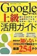 Google サービス上級活用ガイド あなたが知らないスマホ&PCで毎日役立つ厳選254