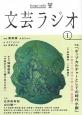 文芸ラジオ 特集:ポップカルチャーとしての時代小説 (1)