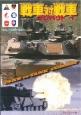 戦車対戦車コンバット (1)