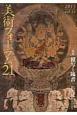 美術フォーラム21 特集:模写と臨書-日本を基調にして東西の視覚文化の特性を考えてみる (31)