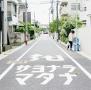 サヨナラマタナ(B)(DVD付)