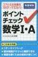 ポイントチェック 数学1・A<新課程版> コアとなる知識を150テーマでカバー