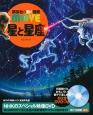 星と星座 講談社の動く図鑑MOVE DVD付