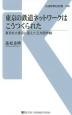 東京の鉄道ネットワークはこうつくられた 東京を大東京に変えた五方面作戦