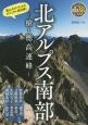 北アルプス南部-槍・穂高連峰- 登山ガイドブックのビジュアル保存版!