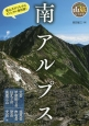 南アルプス 登山ガイドブックのビジュアル保存版!