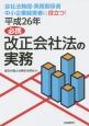 必携・改正会社法の実務 平成26年 会社法務部・実務関係者・中小企業経営者に役立つ!