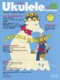 ウクレレ・マガジン 2015SUMMER アコースティックギターマガジン Presents CD付 (13)