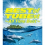 BEST of TUBEst ~All Time Best~(DVD付)